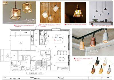 電気関係照明計画プレゼンボード照明器具提プレゼンボード