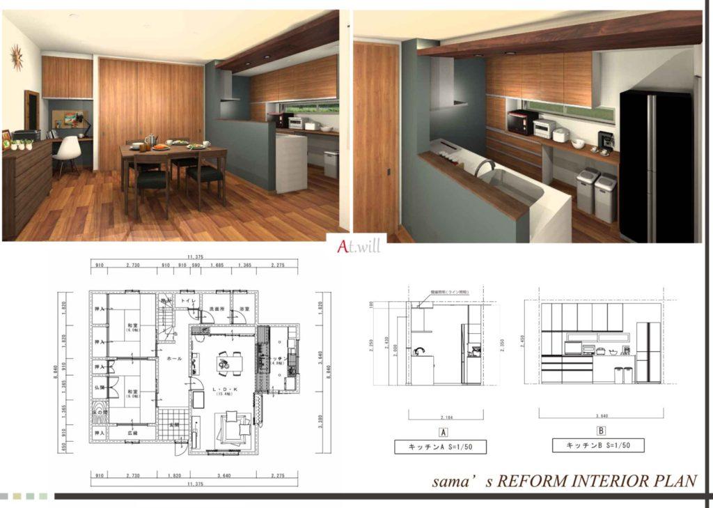 LDKの増築リフォーム キッチン下がり天井イメージ