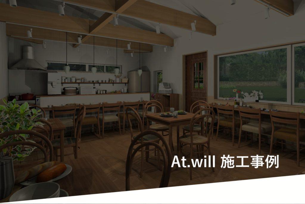 施工事例 インテリアコーディネーターAt.will